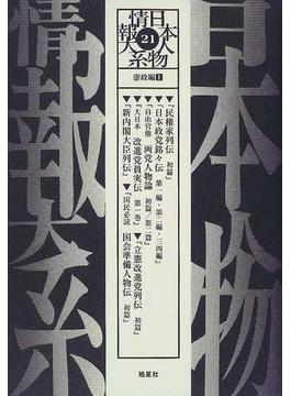 日本人物情報大系 復刻 21 憲政編 1
