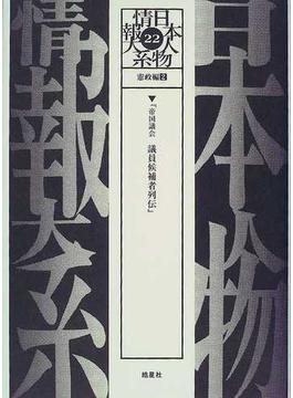 日本人物情報大系 復刻 22 憲政編 2