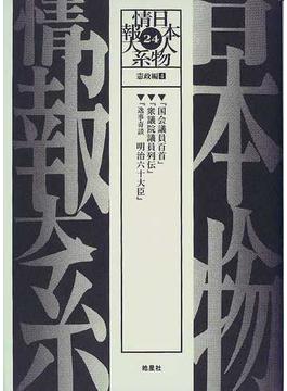 日本人物情報大系 復刻 24 憲政編 4