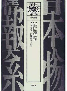 日本人物情報大系 復刻 25 憲政編 5