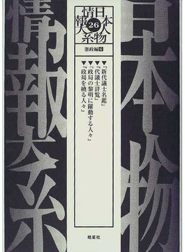日本人物情報大系 復刻 26 憲政編 6