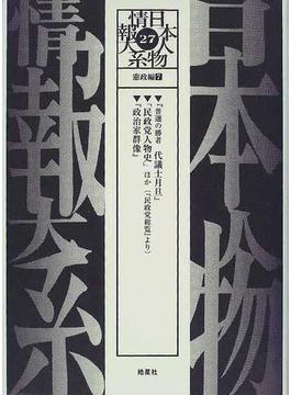日本人物情報大系 復刻 27 憲政編 7