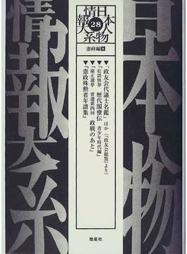 日本人物情報大系 復刻 28 憲政編 8