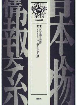 日本人物情報大系 復刻 29 憲政編 9
