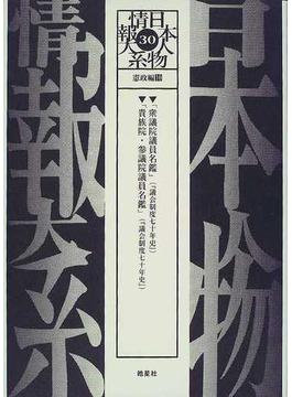 日本人物情報大系 復刻 30 憲政編 10