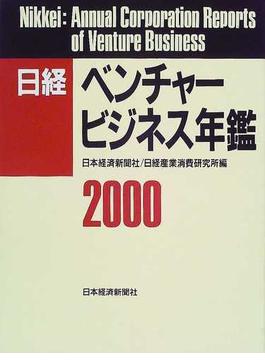 日経ベンチャービジネス年鑑 2000