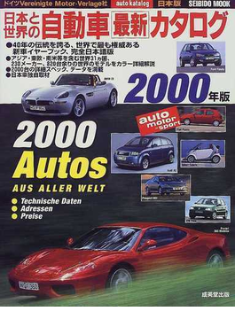 日本と世界の自動車最新カタログ 2000年版