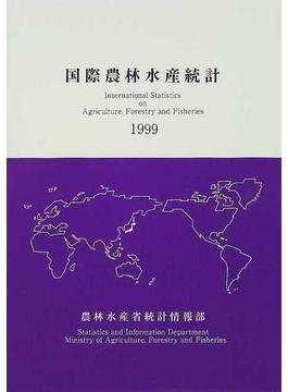 国際農林水産統計 1999