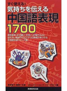 気持ちを伝える中国語表現1700 すぐ使える!