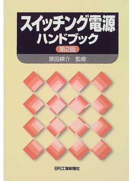 スイッチング電源ハンドブック 第2版