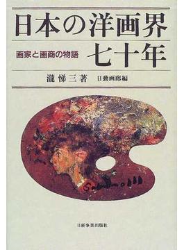 日本の洋画界七十年 画家と画商の物語