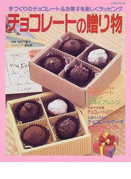 チョコレートの贈り物 手づくりのチョコレート&お菓子を楽しくラッピング