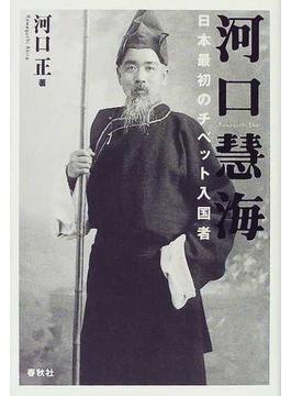 河口慧海 日本最初のチベット入国者 新版