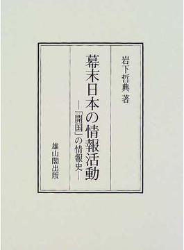 幕末日本の情報活動 「開国」の情報史