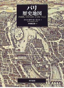 パリ歴史地図