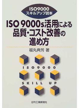 ISO9000s活用による品質・コスト改善の進め方