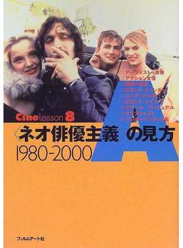 〈ネオ俳優主義〉の見方 1980−2000