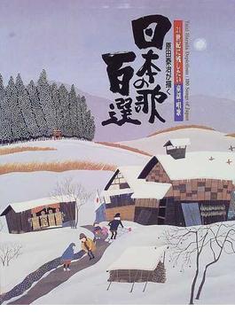 原田泰治が描く日本の歌百選