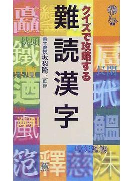 クイズで攻略する難読漢字(講談社ことばの新書)