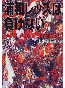 浦和レッズは負けない We are Reds!