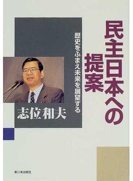 民主日本への提案 歴史をふまえ未来を展望する
