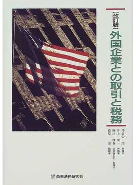 外国企業との取引と税務 改訂版