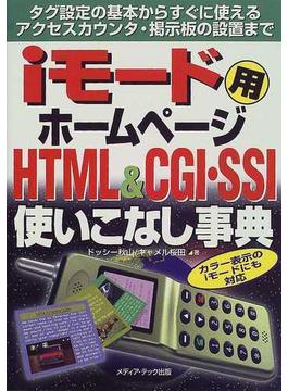 iモード用ホームページHTML&CGI・SSI使いこなし事典 タグ設定の基本からすぐに使えるアクセスカウンタ・掲示板の設置まで