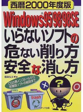 Windows95/98/98SEいらないソフトの危ない削り方安全な消し方 西暦2000年度版 OSの再インストールから体験版ソフトの削除まで