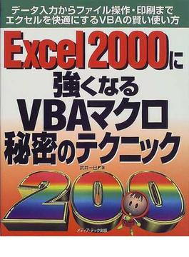 Excel 2000に強くなるVBAマクロ秘密のテクニック200 データ入力からファイル操作・印刷までエクセルを快適にするVBAの賢い使い方