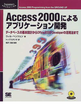Access 2000によるアプリケーション開発 データベースの基本設計からOffice 2000 Developerの活用法まで