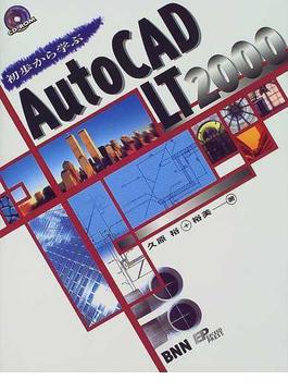 初歩から学ぶAutoCAD LT2000