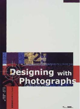 デザインにおける写真処理