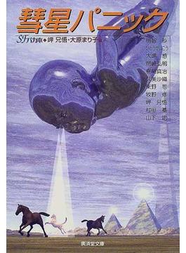 彗星パニック SFバカ本(広済堂文庫)