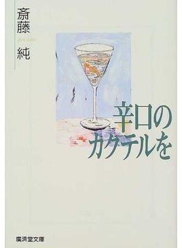 辛口のカクテルを 青春短篇小説(広済堂文庫)