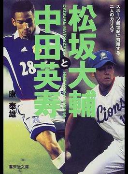 松坂大輔と中田英寿(広済堂文庫)