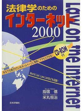 法律学のためのインターネット 2000