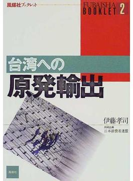 台湾への原発輸出