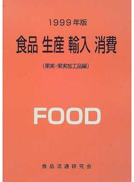 食品 生産 輸入 消費 1999年版果実・果実加工品編