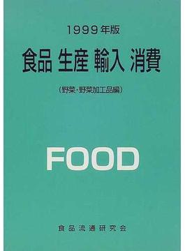 食品 生産 輸入 消費 1999年版野菜・野菜加工品編