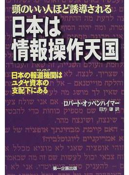 日本は情報操作天国 頭のいい人ほど誘導される 日本の報道機関はユダヤ資本の支配下にある