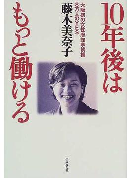 10年後はもっと働ける 大阪初の女性府知事候補8万人のYES
