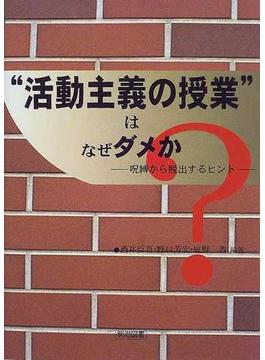 """""""活動主義の授業""""はなぜダメか 呪縛から脱出するヒント"""