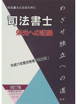 司法書士栄光への記録 司法書士となるために 法務大臣資格 めざせ独立への道 改訂7版