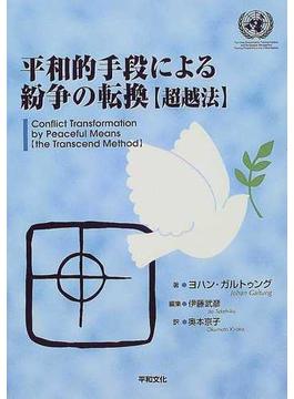 平和的手段による紛争の転換 超越法