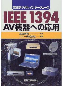 IEEE1394AV機器への応用 高速デジタルインターフェース