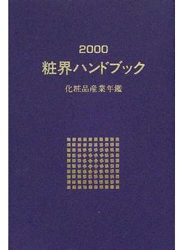 粧界ハンドブック 化粧品産業年鑑 2000年版