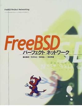 FreeBSDパーフェクトネットワーク