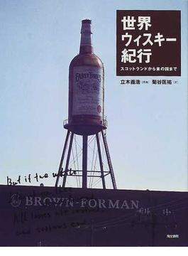 世界ウィスキー紀行 スコットランドから東の国まで
