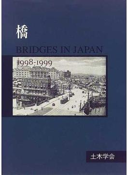 橋 Bridges in Japan 1998−1999