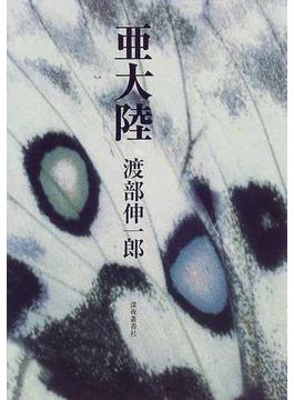 亜大陸 句集